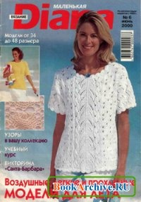 Журнал Маленькая Diana №6,  2000.
