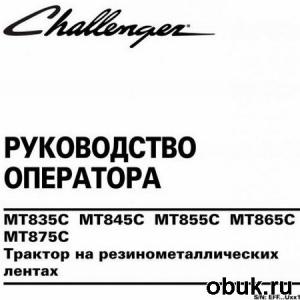 Книга Challenger руководство оператора тракторов МТ800С