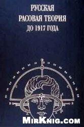 Книга Русская расовая теория до 1917 года. Выпуск № 1