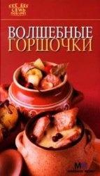Книга Волшебные горшочки