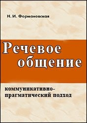 Книга Речевое общение: коммуникативно-прагматический подход