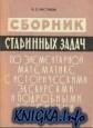 Книга Сборник старинных задач по элементарной математике с историческими