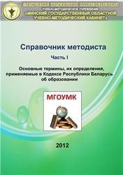 Книга Справочник методиста, Часть 1, Домбровская Е.А., 2012