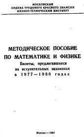 Методическое пособие по математике и физике, Билеты, предлагавшиеся на вступительных экзаменах в 1977-1980г, Козел С.М., Можаев В.В., Петеримова Н.И., Шелагин А.В., Шабунин М.И., Чехлов В.И., Федосов Б.В., Кутасов А.Д., Болибрух А.А., 1981