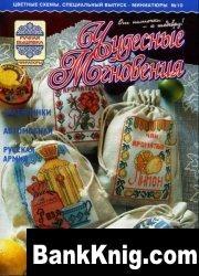 Журнал Чудесные мгновения спецвыпуск №10 2004