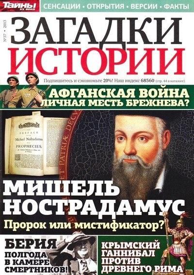 Книга Журнал: Загадки истории №37 (декабрь 2013)