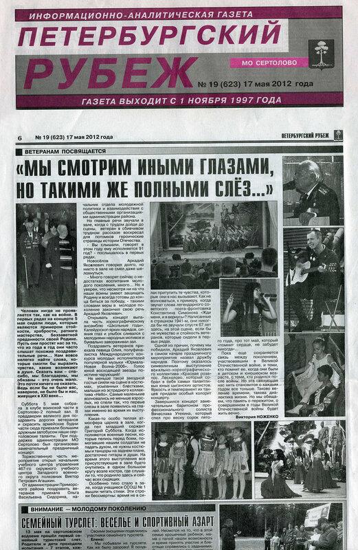 Газета-9мая.jpg