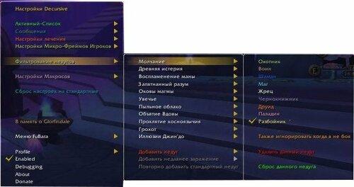 Decursive (rus) 6.1.0