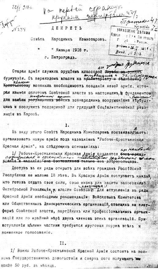 РККА, правка Ленина