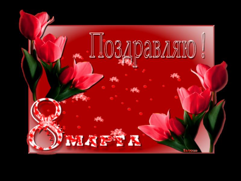 открыточка с 8 марта -5.png