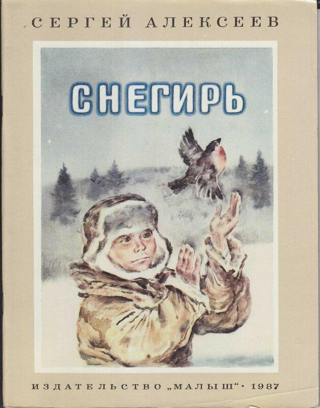 Алексеев. Снегирь. Худ. Бескаравайный. 1987