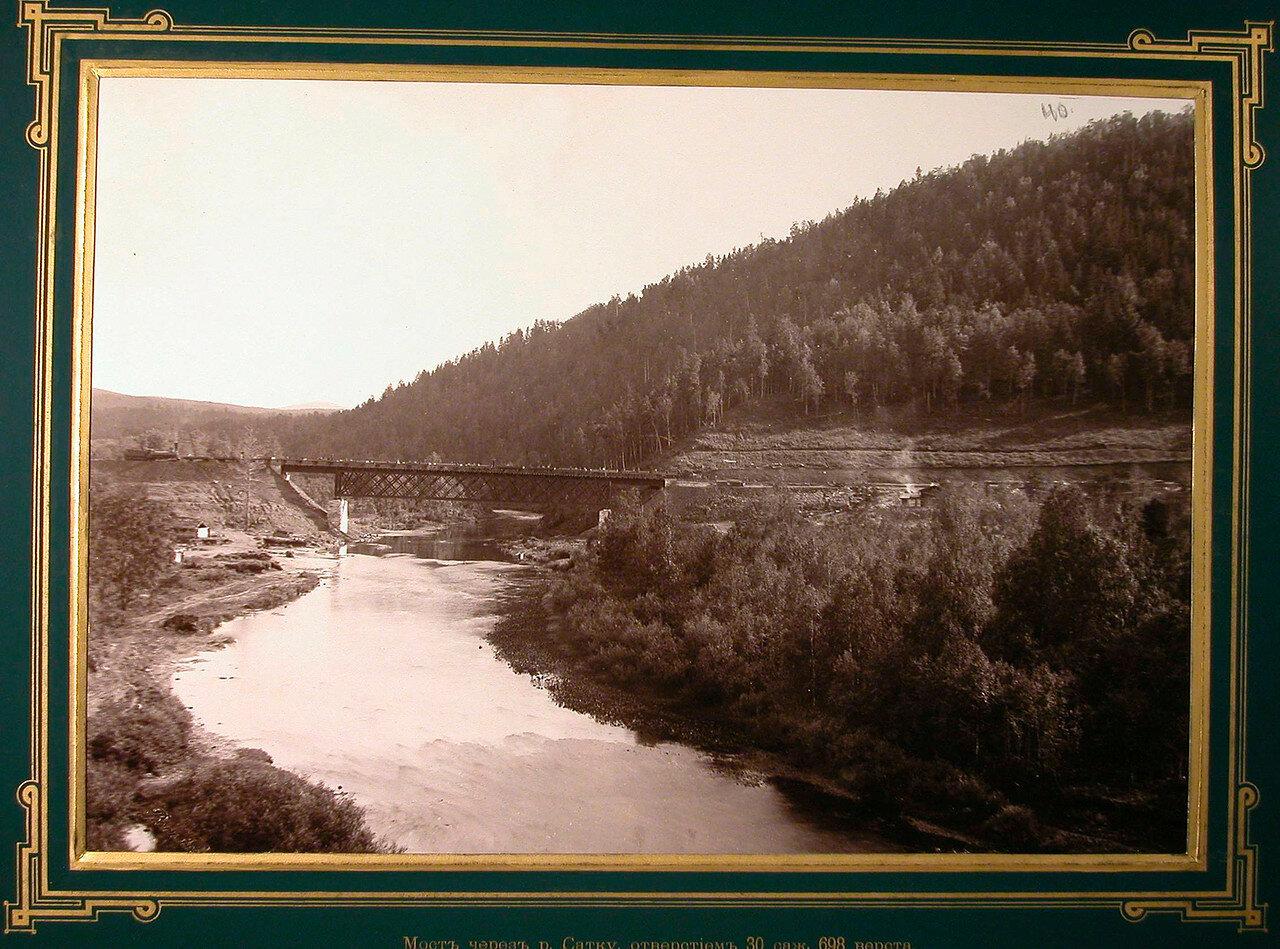 40. Вид моста через реку Сатку.  698-я верста