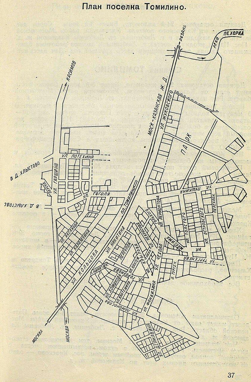 План поселка Томилино