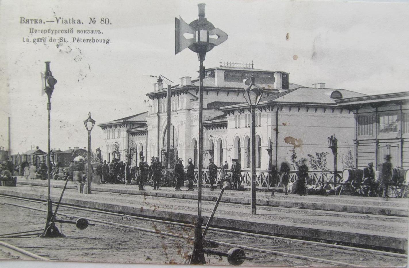 Петербургский вокзал