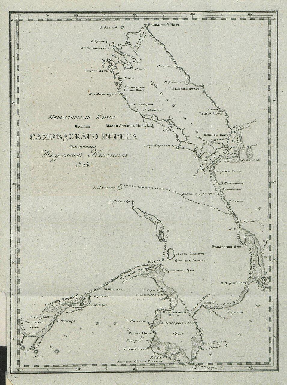 Меркаторская карта части Самоедского берега