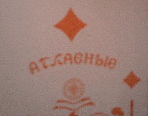 http://img-fotki.yandex.ru/get/18/matiouchkine.4/0_12893_86110058_XL.jpg