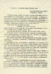 Vidguky pedagogiv Dnepropetrovsk 90gg