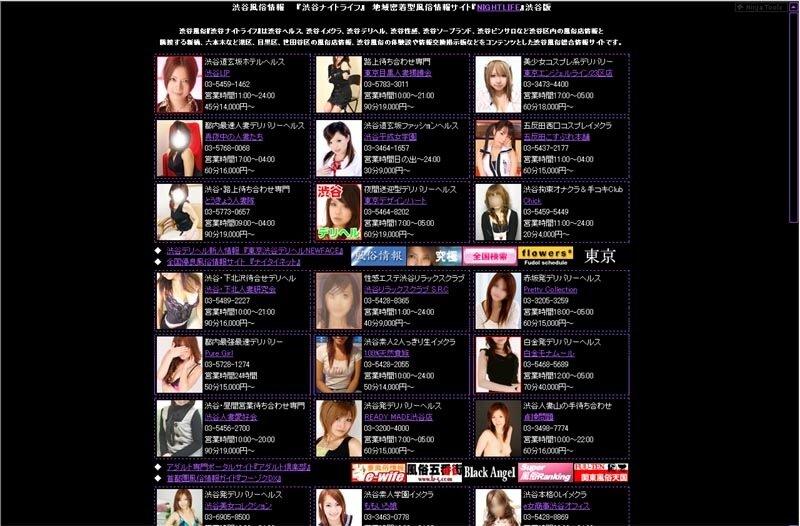 Секс-индустрия в Японии
