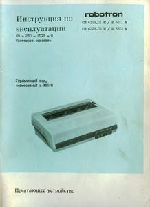 электроника - Схемы и документация на отечественные ЭВМ и ПЭВМ и комплектующие 0_14f884_4efb9a20_M