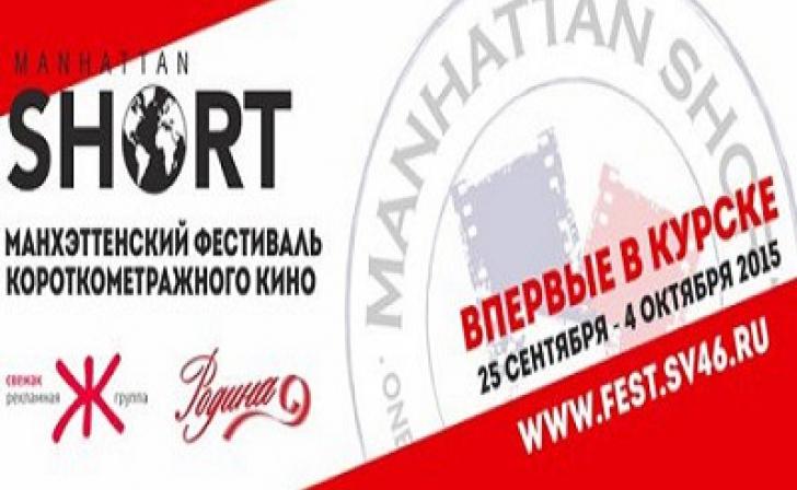 В Курске пройдет международный фестиваль короткометражного кино
