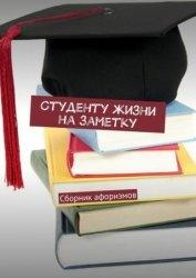Книга Студенту жизни на заметку