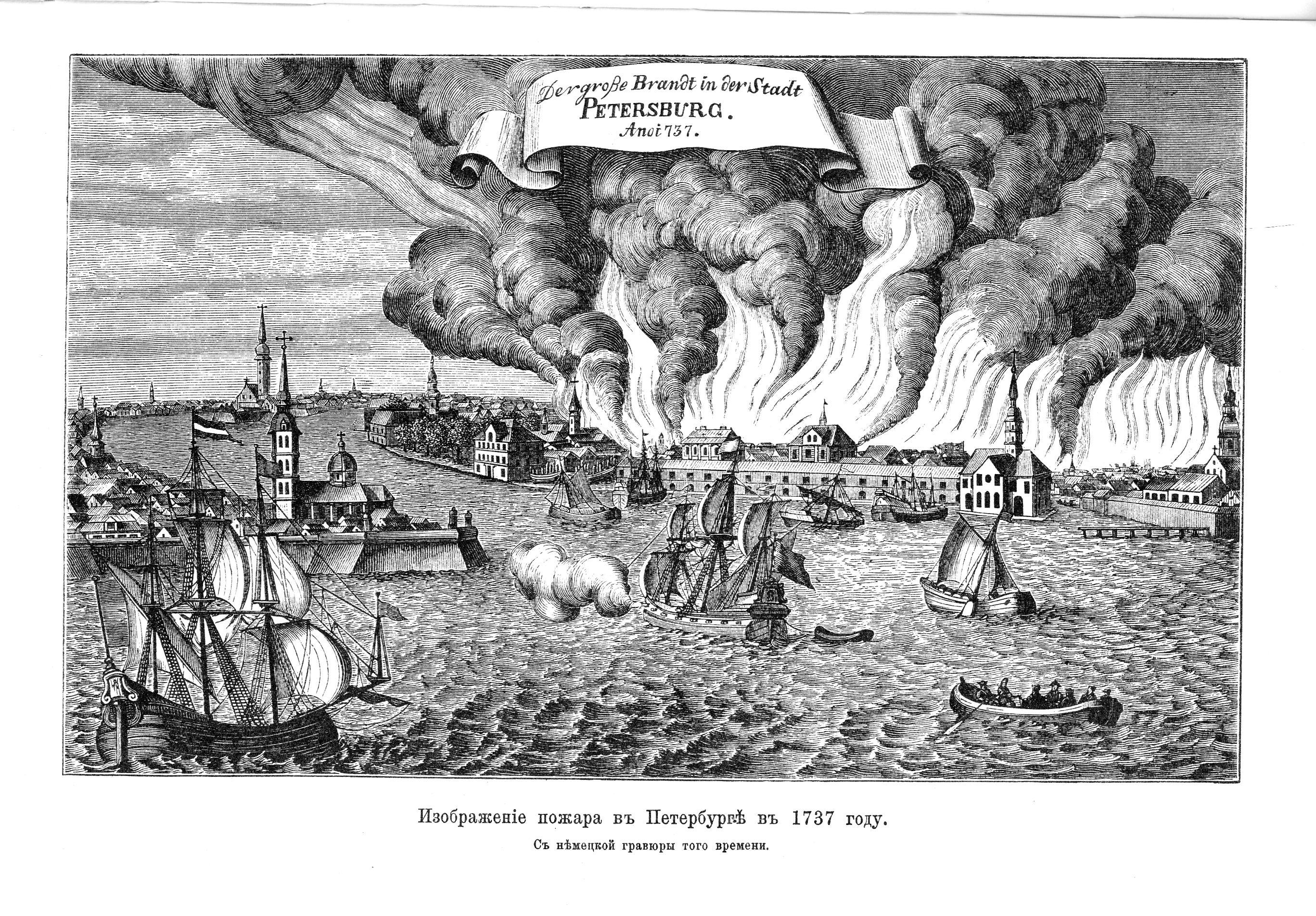 Пожар в Петербурге в 1737 году