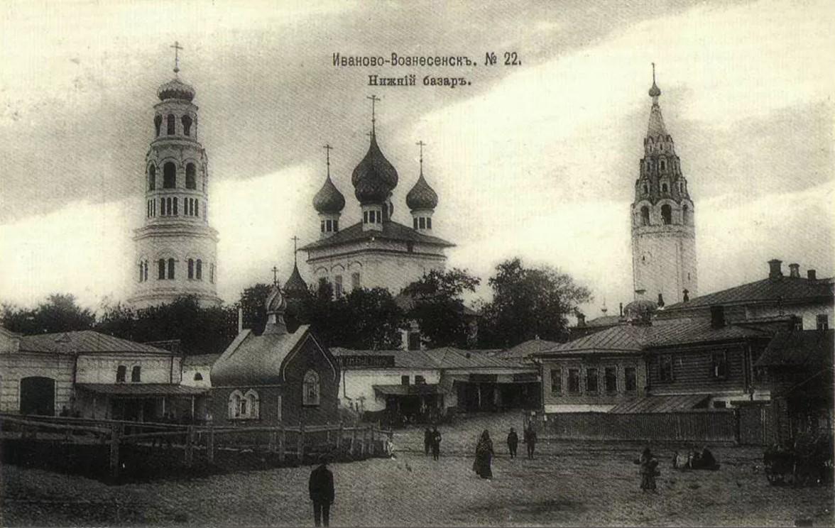 Нижний базар