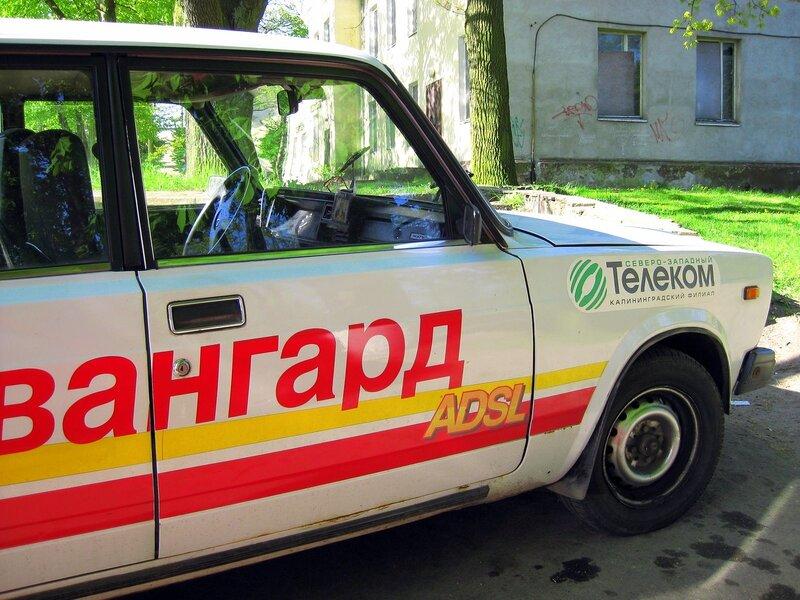 Транспорт Авангард