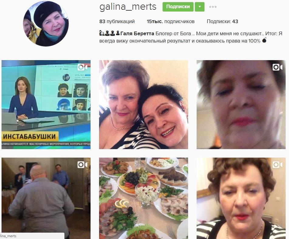 Галина Мерц Инстабабушка Галя Беретта Эдик хватит жрать