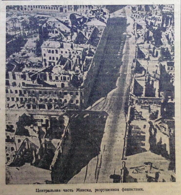 «Правда», 15 апреля 1942 года, оккупация Минска, оккупация Белоруссии