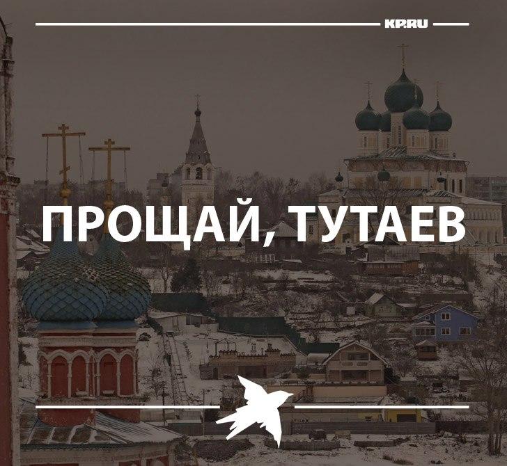 Прощай Тутаев.jpg