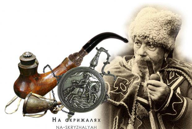 Казак и люлька:что и как курили казаки