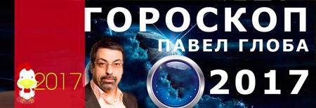 гороскоп 2017 Павел Глоба