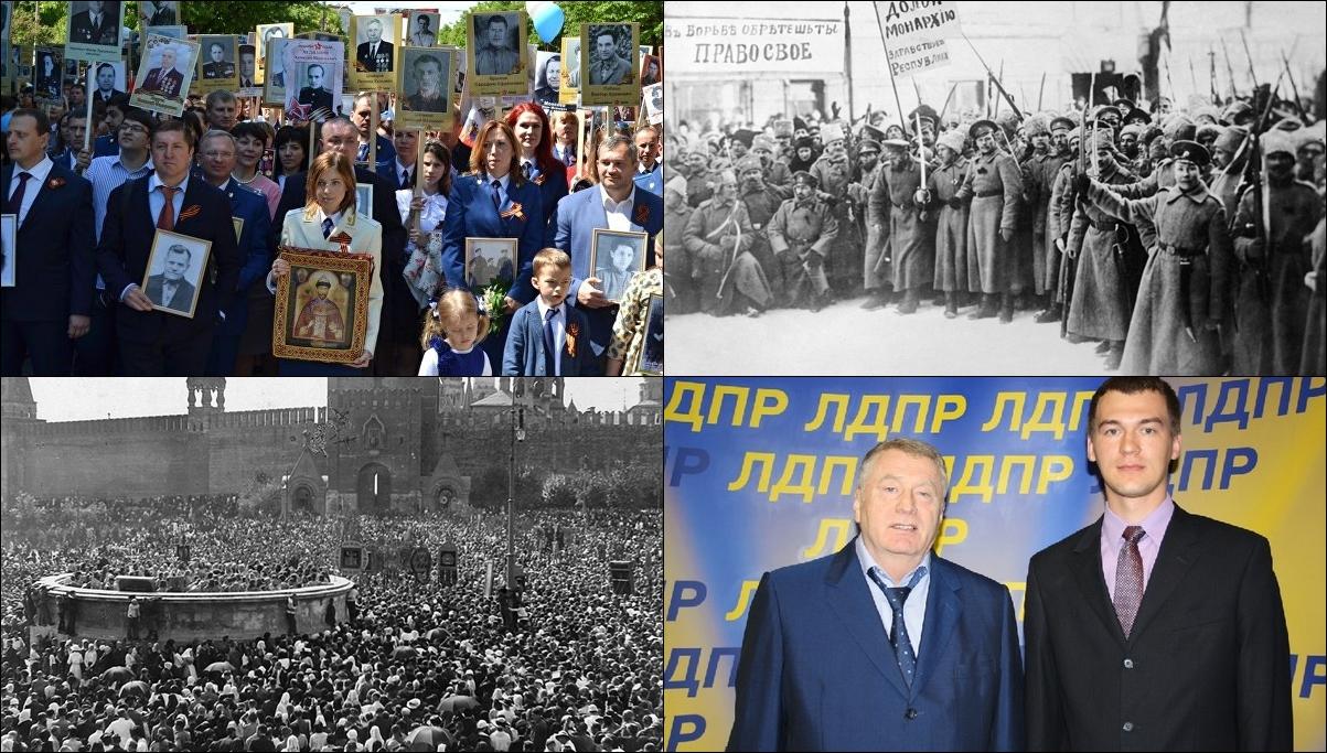 Поклонская, Дегтярёв, Жириновский, Февральская революция