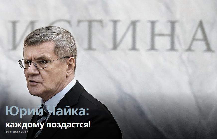 Юрий Чайка- каждому воздастся!
