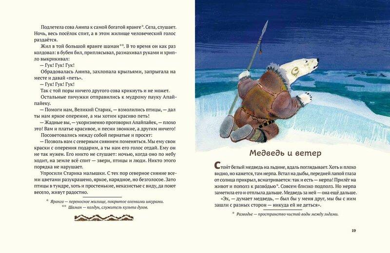 художественная литература о северных народах Вас наш