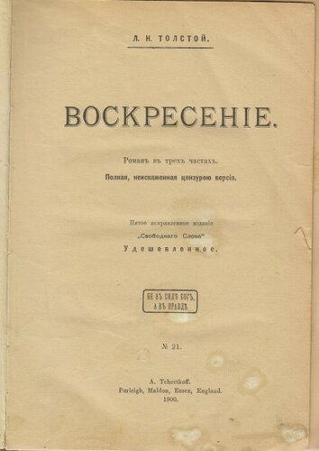Л.Н. Толстой «Воскресение». Общедоступное 5-е издание «Свободного слова»..jpg