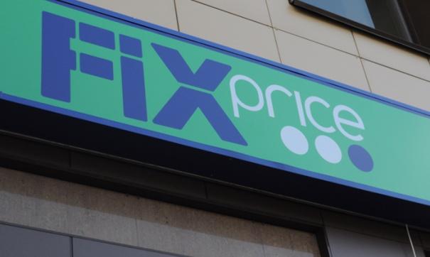 Сеть магазинов фиксированных цен Fix Price сменила собственников