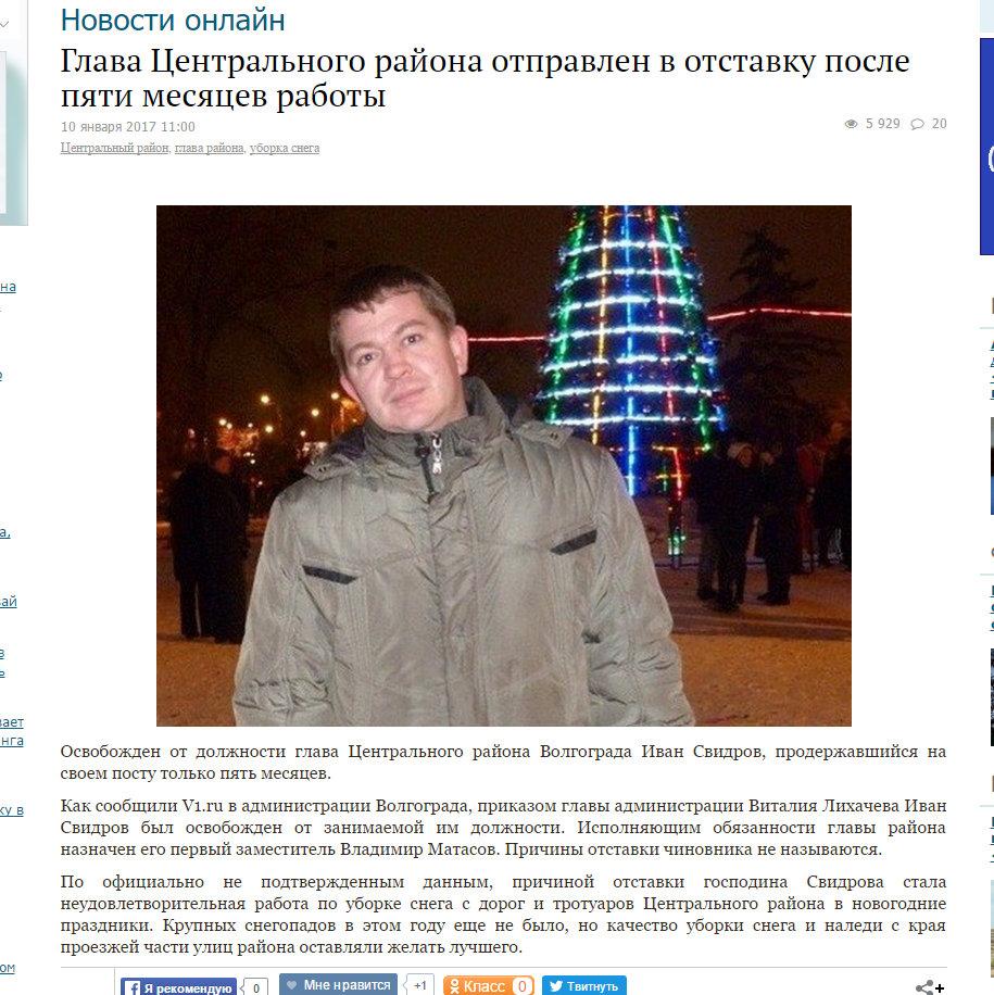 Скрин V1 - Волгоград уволен глава Центрального района