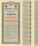 Свидетельство на 4 процентную государственную ренту. 1913 год. 500 рублей