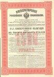 Коверсионная облигация на закладные листы бывшего Общества Взаимного Поземельного Кредита. 1898 год.  1500 рублей