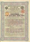 Российский четырёхпроцентный государственнй заём 1902 года. 2000 имп. герм. марок