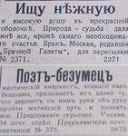 brachnye-obyavleniya_6.jpg