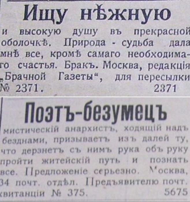 газетах объявления провинциальных знакомств в