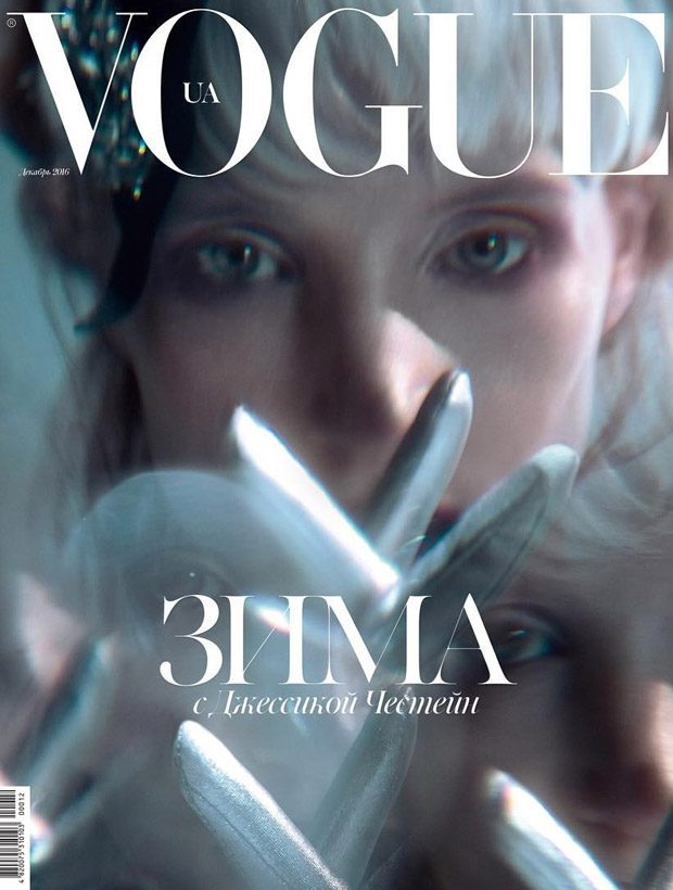 Jessica Chastain is Vogue Ukraine December 2016 Cover Girl