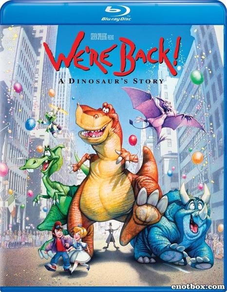 Мы вернулись! История динозавра / We're Back! A Dinosaur's Story (1993/BDRip/HDRip)