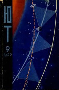 Журнал: Юный техник (ЮТ). 0_1a80bf_4a2b9a18_orig