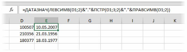 Для реализации быстрого ввода даты возможны два варианта