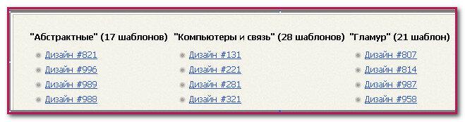дизайны ucoz.jpg