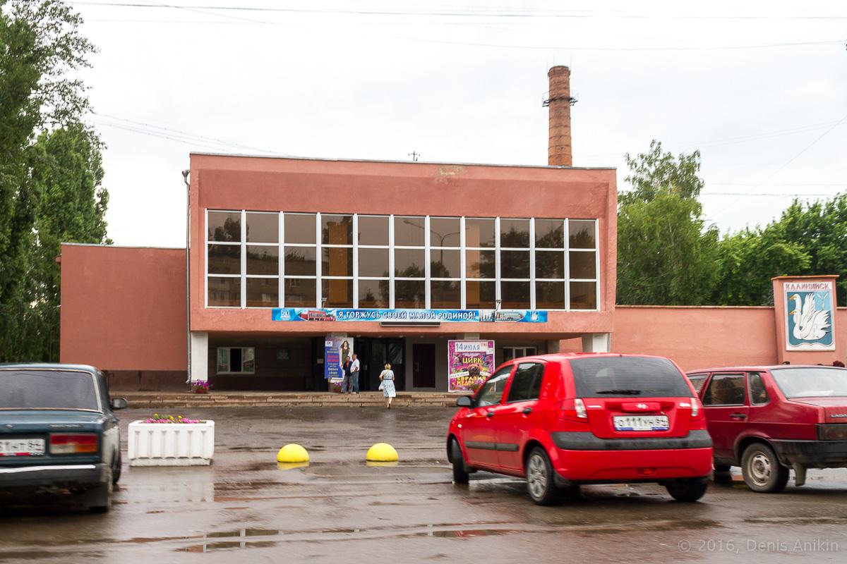 Калининск фото 5